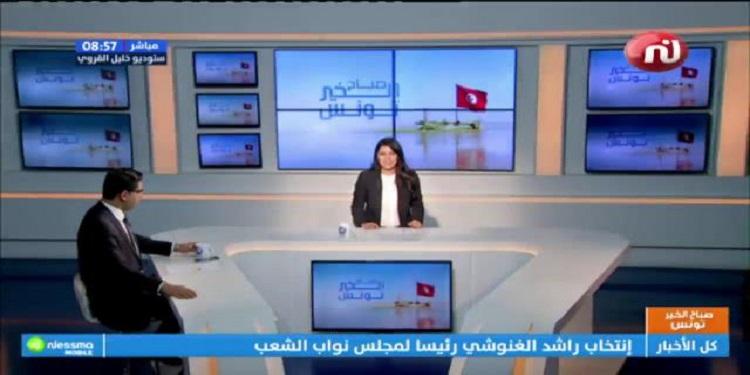 صباح الخير تونس ليوم الخميس 14 نوفمبر 2019 - الجزء الأول