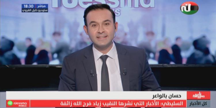 Ness Nessma News Du Lundi 11 Novembre 2019