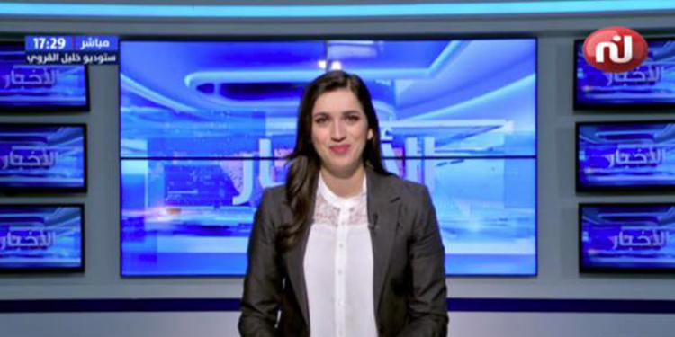 نشرة أخبار الساعة 17:00 ليوم الثلاثاء 19 نوفمبر 2019