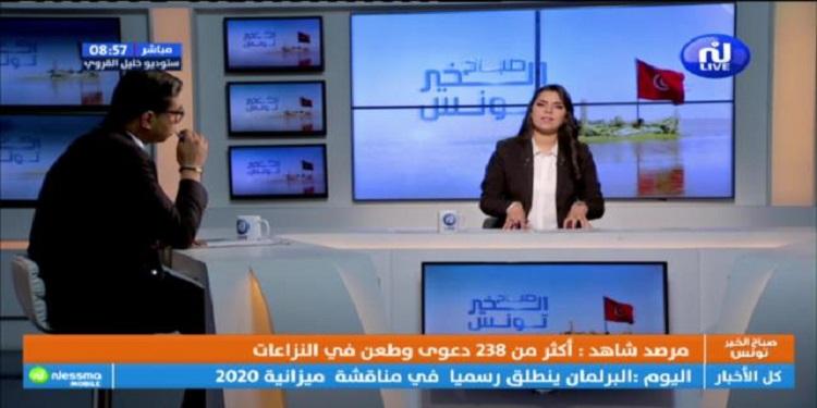 صباح الخير تونس ليوم الخميس 21 نوفمبر 2019 - الجزء الأول