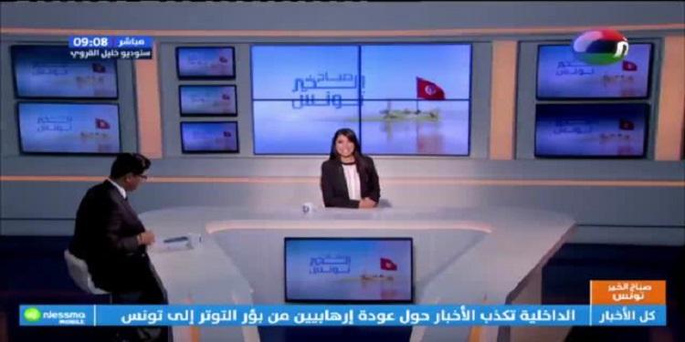 صباح الخير تونس ليوم الثلاثاء 12 نوفمبر 2019 - الجزء الثاني