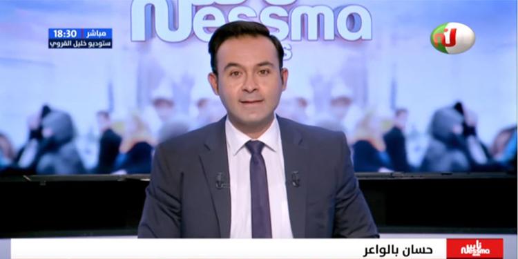 Ness Nessma News Du Mercredi 13 novembre 2019