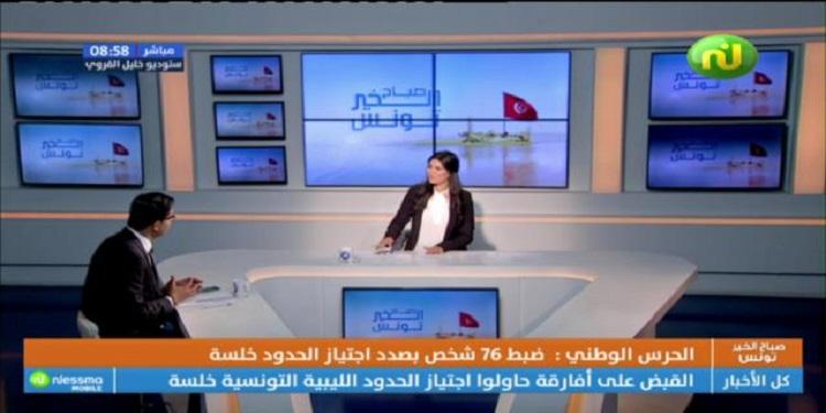 صباح الخير تونس ليوم الإثنين 11 نوفمبر 2019 - الجزء الأول
