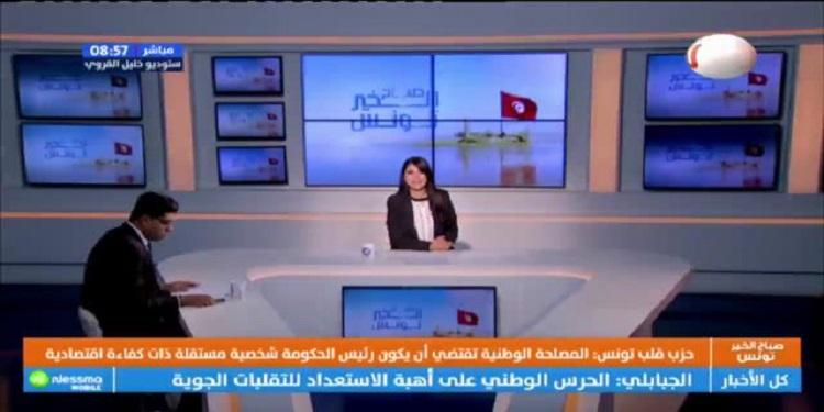 صباح الخير تونس ليوم الثلاثاء 12 نوفمبر 2019 - الجزء الأول