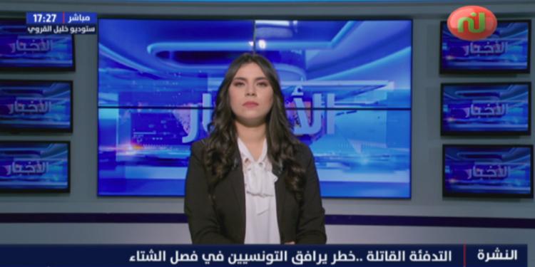 نشرة أخبار الساعة 17:00 ليوم السبت 14 ديسمبر 2019