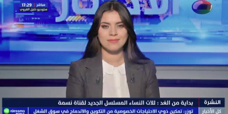 نشرة أخبار الساعة 17:00 ليوم الثلاثاء 10 ديسمبر 2019