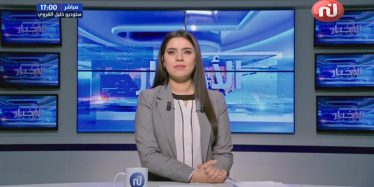 نشرة أخبار الساعة 17:00 ليوم الخميس 23 جانفي 2020