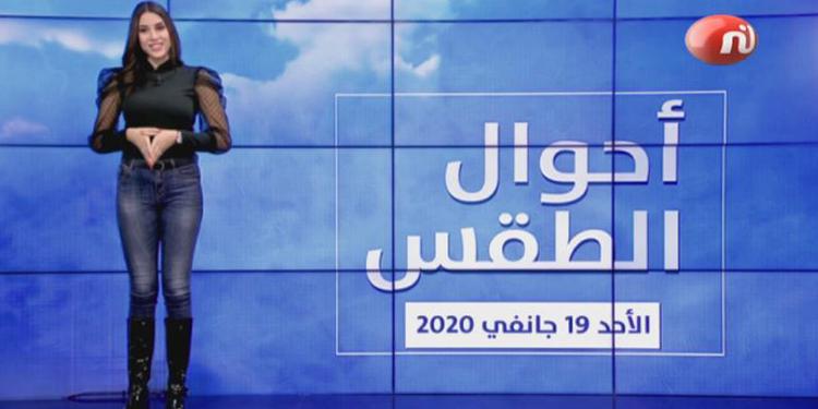 النشرة الجوية  ليوم الأحد 19 جانفي 2020