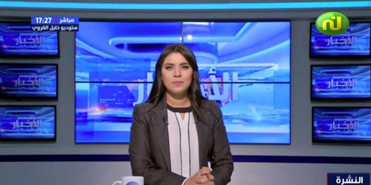 نشرة أخبار الساعة 17:00 ليوم الثلاثاء 25 فيفري 2020