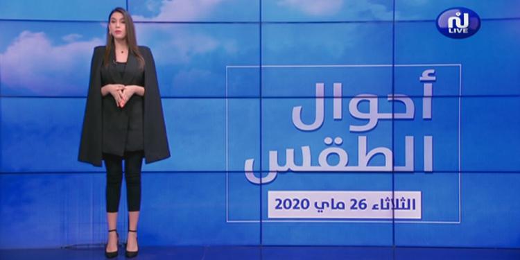 Bulletin Météo Du Mardi 26 Mai 2020