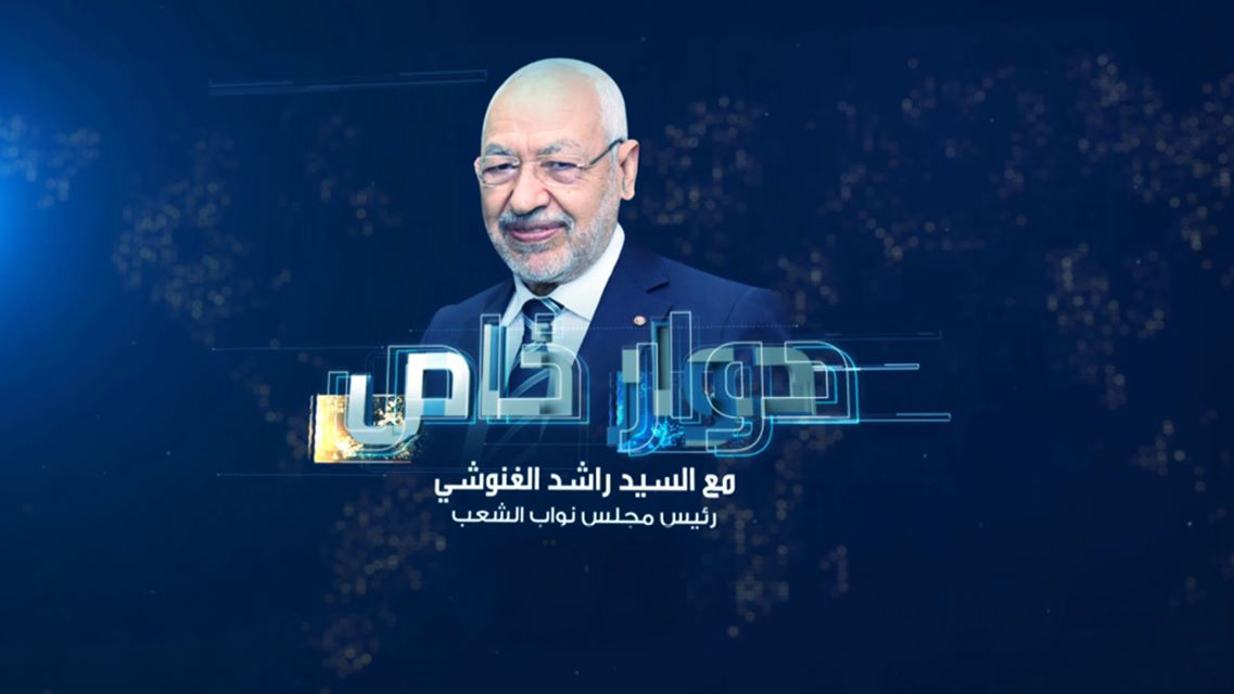 حوار خاص مع السيد راشد_الغنوشي رئيس مجلس نواب الشعب