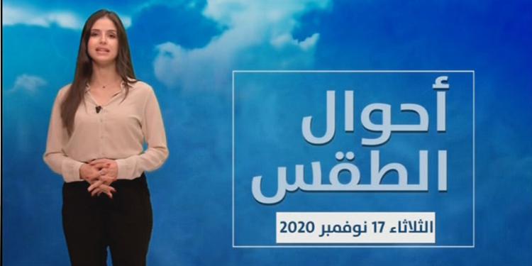 النشرة الجوية ليوم الثلاثاء 17 نوفمبر 2020
