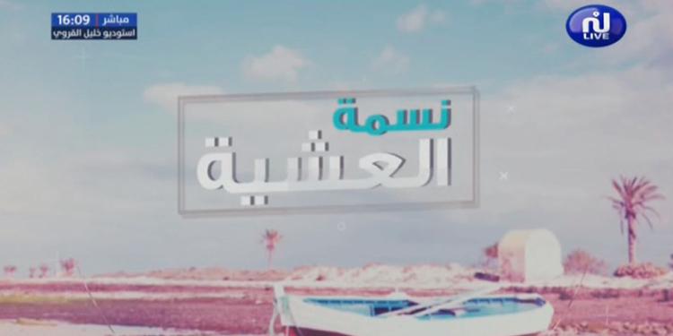 Nessmet El Achya Du Mercredi 06 Janvier 2021