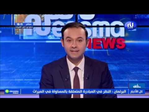 ناس نسمة نيوز ليوم الربعاء 27 فيفري 2019 - قناة نسمة