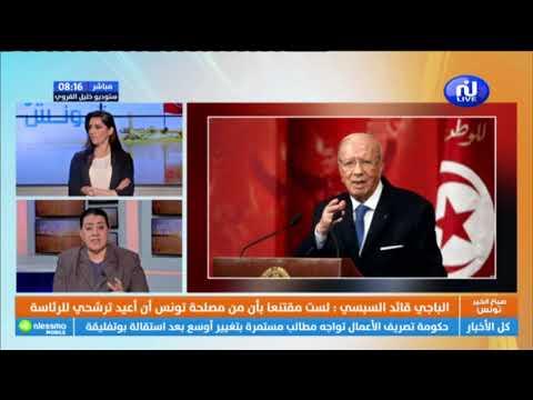 صباح الخير تونس ليوم الخميس 04 أفريل 2019