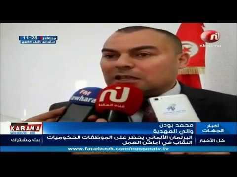 والي المهدية يوضح أسباب إحتجاج أهالي جاب الله