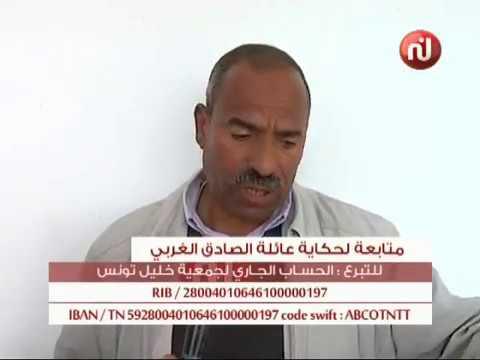 خليل تونس ليوم الثلاثاء 11 أفريل 2017