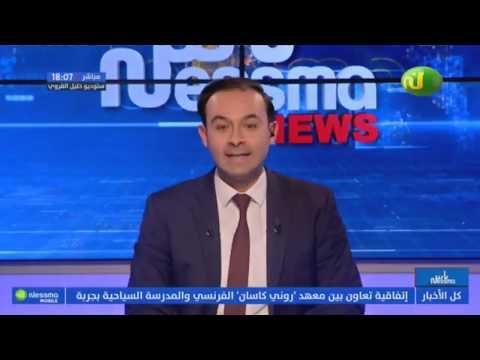 ناس نسمة نيوز ليوم الجمعة 01 فيفري 2019