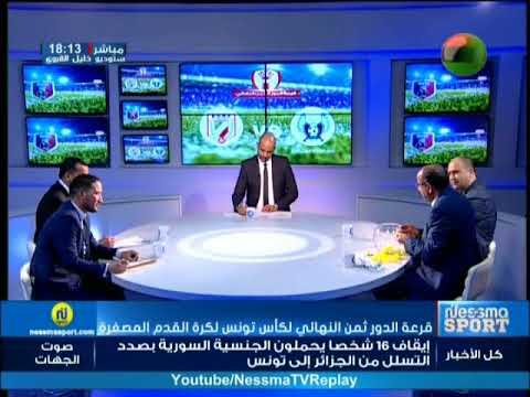 نسمة ويكاند سبورت : قرعة الدور ثمن النهائي لكاس تونس لكرة القدم المصغرة
