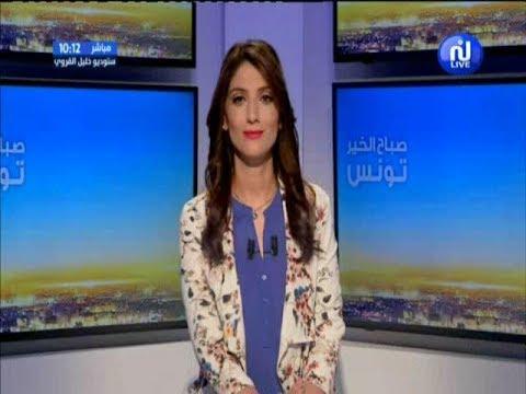 Sbeh El Khir Tounes Du Jeudi 19 Juillet 2018