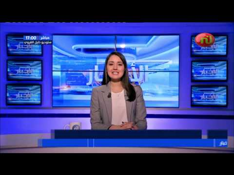 le journal  du 17h du Jeudi 28 Février 2019  - Nessma tv
