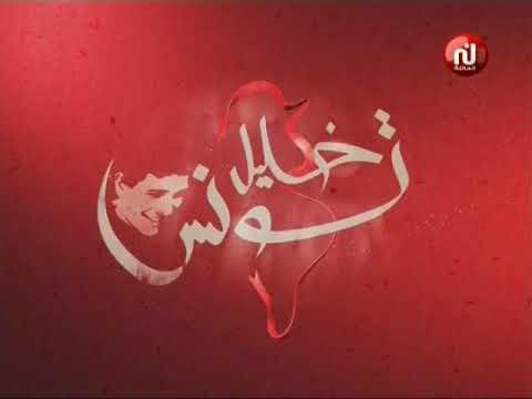خليل تونس  ليوم الثلاثاء 20 مارس 2018 -قناة نسمة