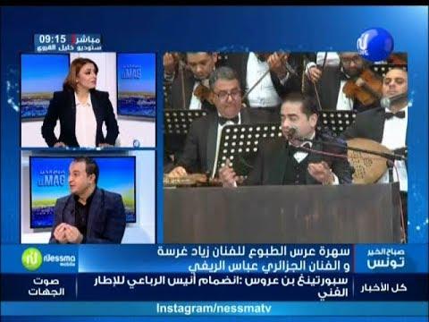 Nessma : Sbeh El Khir Le Mag Du  Vendredi 26 Janvier 2018