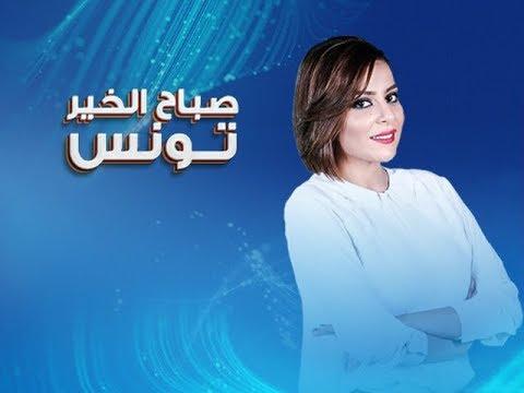 صباح الخير تونس ليوم الإربعاء 07 فيفري 2018-قناة نسمة