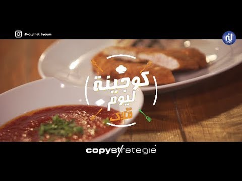 Escalope milanaise, Salade champignons - Coujinet Lyoum Ep 74