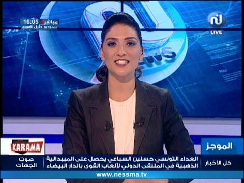 Flash News de 16:00  du Jeudi 18 Mai 2017