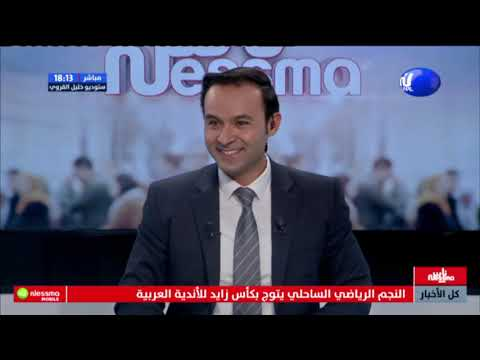 Ness Nesma News Du Vendredi 19 Avril 2019
