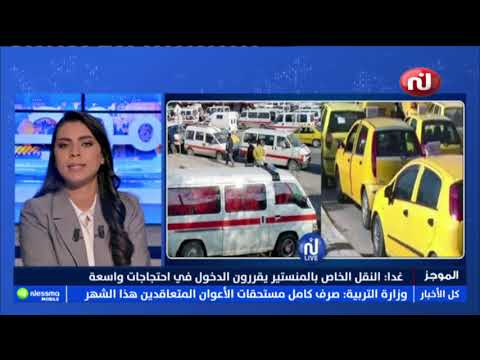 Flash News du 08h00 de jeudi 04 Avril 2019 - Nessma tv
