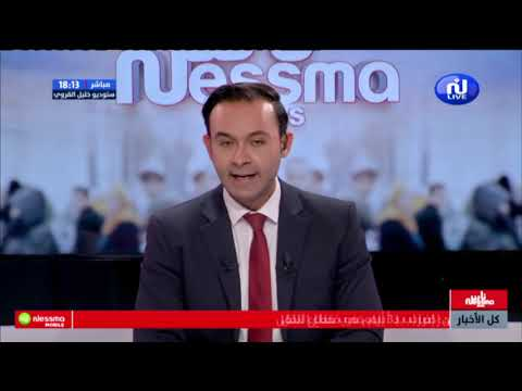 Ness Nesma News Vendredi 5 Avril 2019