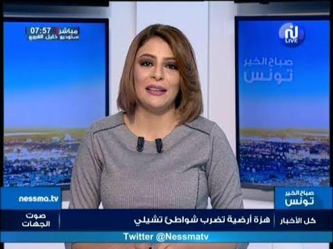 Sbeh El Khir Tounes Du Mardi 12 Décembre 2017