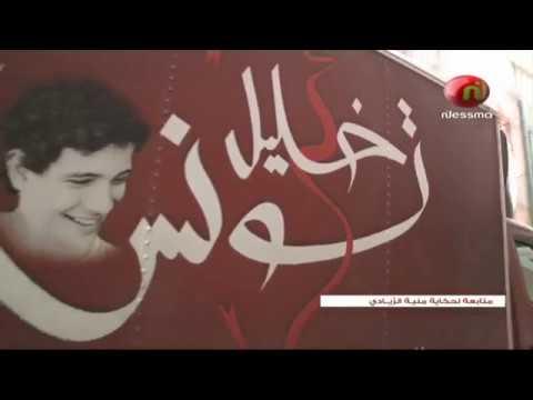 Khalil tounes du Mardi 09 Avril 2019 - Nessma tv