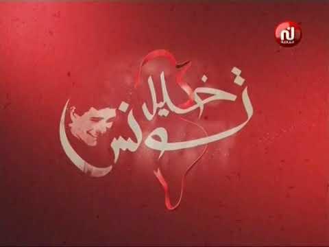 خليل تونس ليوم الخميس 12 أفريل 2018 -قناة نسمة