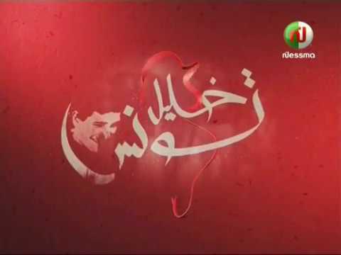 خليل تونس ليوم الاثنين 04 ديسمبر2017
