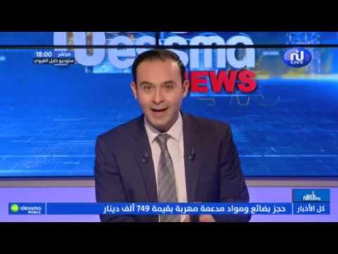 ناس نسمة نيوز ليوم الثلاثاء 12 فيفري 2019 - قناة نسمة