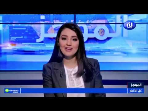 Flash News de 08h00 du Lundi 11 Mars 2019
