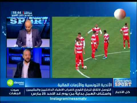 ويكاند سبورت : كرة القدم  الاندية التونسية والأزمات المالية