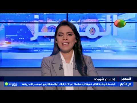 Flash News du 08h00 de Mercredi 03 avril  - Nessma tv