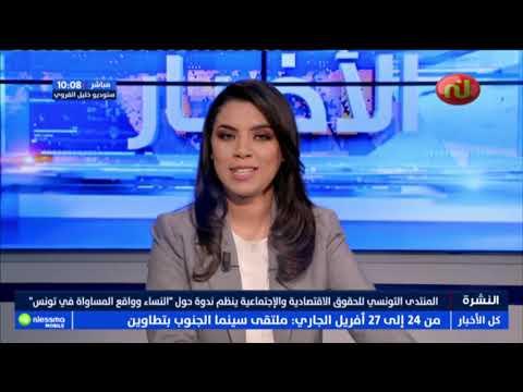 نشرة أخبار الساعة 10:00 ليوم الجمعة 19 أفريل 2019