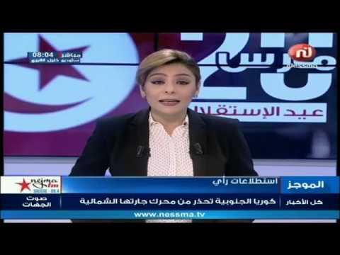 نسمة مباشر: موجز أخبار الساعة 08:00 ليوم الإثنين 20 مارس 2017