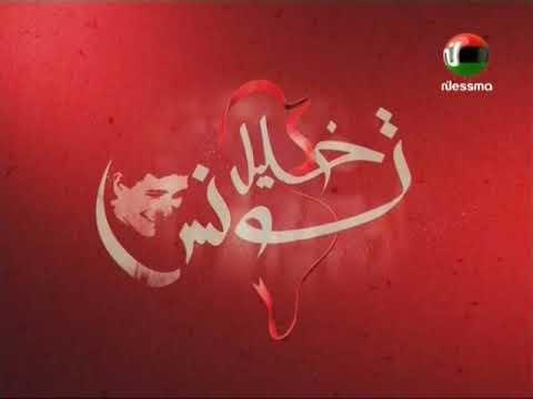 خليل تونس ليوم السبت 06 جانفي 2018