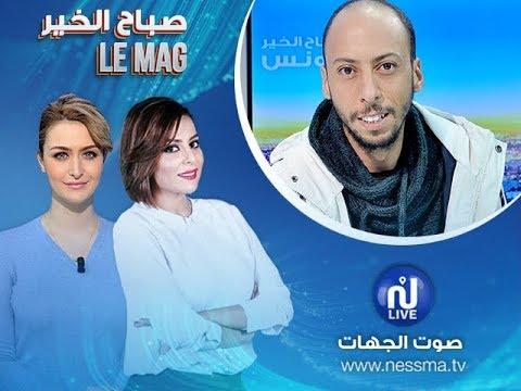 Nessma : Sbeh El Khir Le Mag Du mercredi 31 janvier 2018