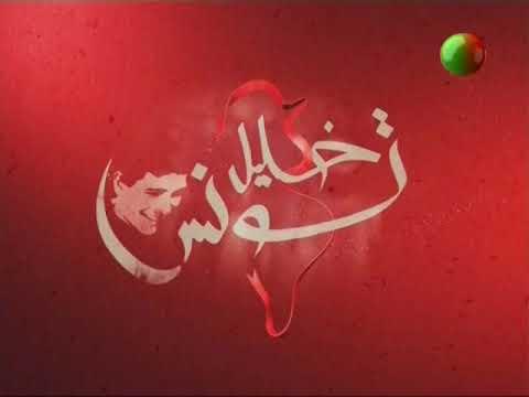 خليل تونس ليوم الثلاثاء 28 نوفمبر 2017