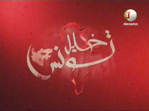 خليل تونس ليوم الثلاثاء 05 ديسمبر2017