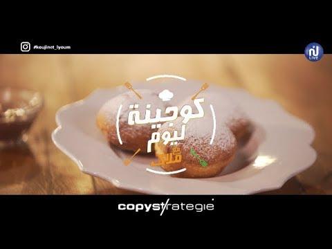 Petits pains farcis - Coujinet Elyoum Ep 72