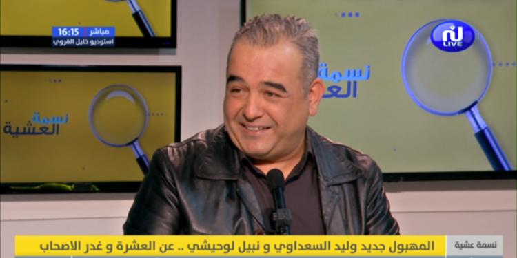 المهبول. جديد وليد السعداوي و نبيل لوحيشي .. عن العشرة و غدر الاصحاب