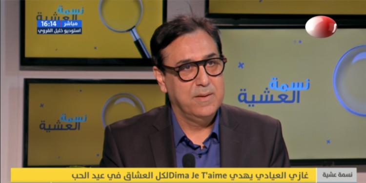 غازي العيادي يهدي Dima Je T'aimeلكل العشاق في عيد الحب